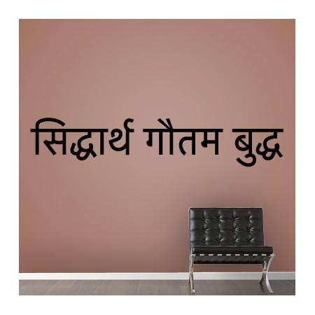 Vinilos decorativos Buda en sanscrito